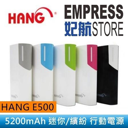 【妃航】HANG E500 5200mAh 迷你/繽紛 LED 1A 快速/快充 多重保護 行動電源/移動電源