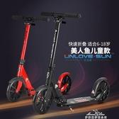 兒童版滑板車加大二輪大童可折疊踏板車兩輪6-18歲加厚童車YXS 夢娜麗莎