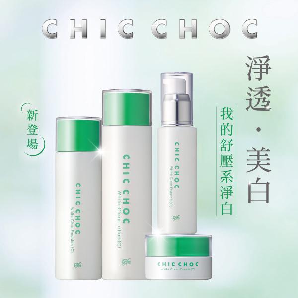 CHIC CHOC 淨透美白菁華霜30g