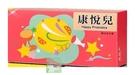 葡眾 康悅兒乳酸菌顆粒(陽光益生菌)90條/盒 ◣原廠公司正貨◥