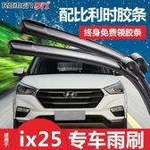 雨刷 適配北京現代ix25專用雨刷器15款16款17款雨刷膠條雨刮無骨雨刮器