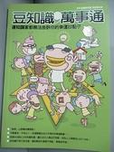【書寶二手書T9/嗜好_GLU】豆知識,萬事通_原價270_張佳雯, 百科全書網