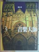 【書寶二手書T3/音樂_WGJ】音樂大師(3)_莫札特