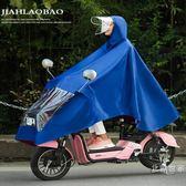 雨衣電動車摩托車面罩騎行成人單人男女士加大加厚雨披電瓶車雨衣