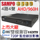 【台灣安防家】聲寶 SAMPO AHD TVI CVI 720P 錄影 4路 4聲 DVR 960H 含稅