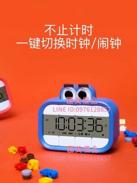 計時器鬧鐘兩用學生兒童學習自律廚房定時器磁吸秒表作業【匯美優品】
