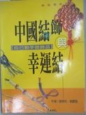 【書寶二手書T1/美工_DMI】中國結飾與幸運結_黃懷玲,劉□懿