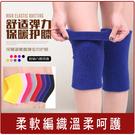 毛巾保暖針織彈力護膝加長版A-0516【...
