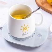 加熱杯墊 暖暖杯55度加熱器自動恒溫寶暖杯墊電保溫底座水杯子熱牛奶神器【快速出貨八折下殺】