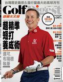 Golf Digest高爾夫文摘 6月號/2018 第347期