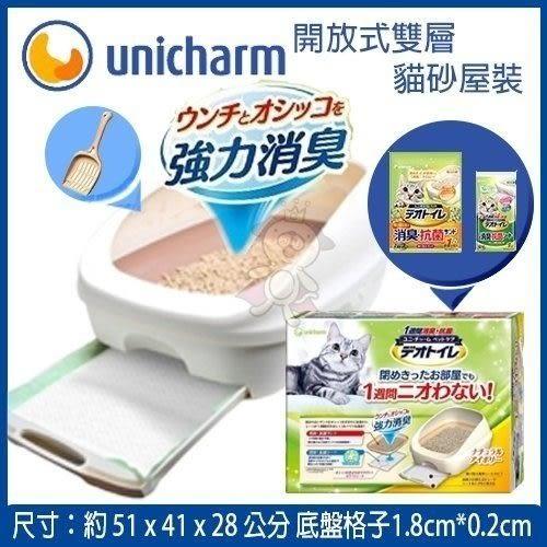 *KING WANG*【含運】日本Unicharm《開放式雙層貓砂屋》抗菌消臭貓便盆,豪華全套組-全配//補貨中