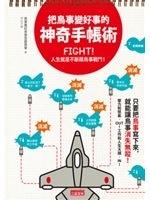 二手書博民逛書店《把鳥事變好事的神奇手帳術:Fight!人生就是不斷跟鳥事戰鬥》