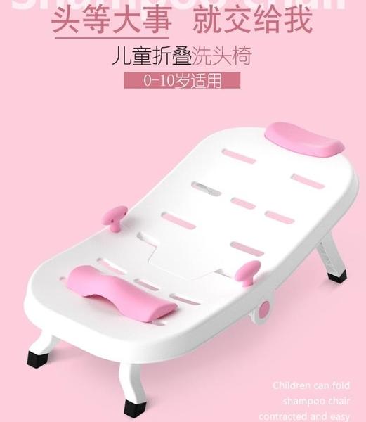 洗頭椅 兒童洗頭躺椅可折疊神器寶寶家用嬰幼大號小孩坐躺防水洗發床凳子 果果生活館