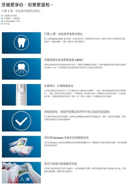 【限量加贈牙膏】【飛利浦 PHILIPS】Sonicare (HX6877)智能護齦音波震動牙刷