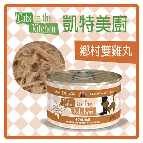 【力奇】C.I.T.K. 凱特鮮廚 主食貓罐-鄉村雙雞丸170g -93元【不含卡拉膠】(C712C12)