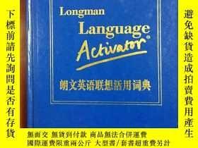 二手書博民逛書店館藏未閱罕見一版一印 Longman Dictionary Lo