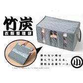 【五折優惠】竹炭衣物收納 被子收納袋 GBC-3214