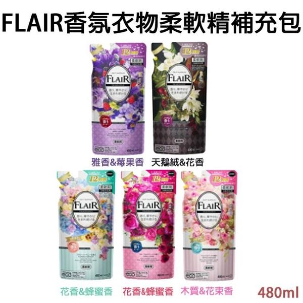 日本【kao】FLAIR 香氛 除臭 衣物柔軟精 補充包