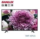 【佳麗寶】-留言再享折扣(台灣三洋SANLUX)50型4K液晶顯示器 SMT-50TU1 (含視訊盒)