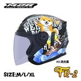 M2R安全帽,FR2,#3柴犬/消光黑