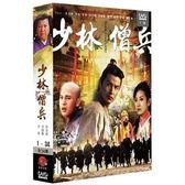 【限量特價】少林僧兵 DVD ( 洪金寶/崔林/李銘順/李曼/洪天照/秦焰 )
