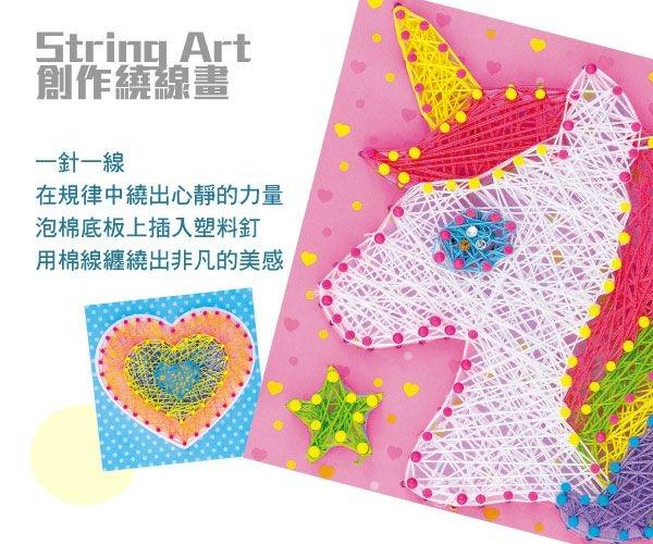 《4M美勞創作》創作繞線畫 String Art  ╭★ JOYBUS玩具百貨