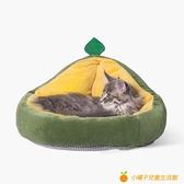 牛油果寵物窩貓窩可拆卸墊子冬季保暖超小型狗窩【小橘子】