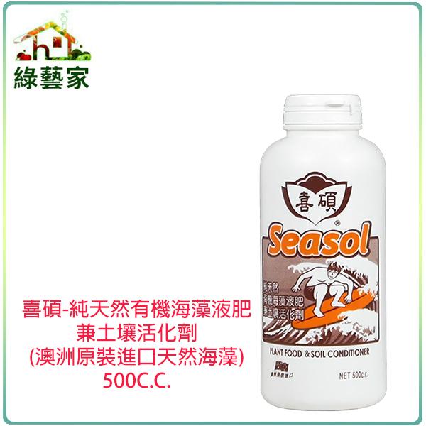 【綠藝家】喜碩-純天然有機海藻液肥兼土壤活化劑500cc (澳洲原裝進口天然海藻)