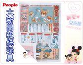 麗嬰兒童玩具館~日本People專櫃-大新聞報紙玩具.撕不破.增強版塑膠袋聲.滿足寶寶好奇心