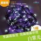 led聖誕燈 10米100燈 裝飾燈 樹...