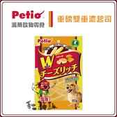 Petio派蒂歐狗零食[重磅雙重濃起司,60g,日本製]