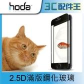 HODA iPhone 6/6S Plus 2.5D高透光滿版鋼化玻璃保護貼 (0.33mm)