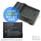 【配件王】副廠 CASIO CNP130 電池+座充 CNP-130 適 ZR3600 ZR3500 ZR1500