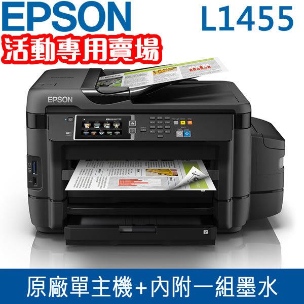 【免運費-省隊友】EPSON 愛普生 L1455 高速 Wi-Fi A3+ 原廠連續供墨印表機