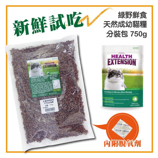 綠野鮮食貓糧750g