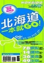 二手書博民逛書店 《北海道一本就GO!》 R2Y ISBN:9867322495│墨刻編輯室
