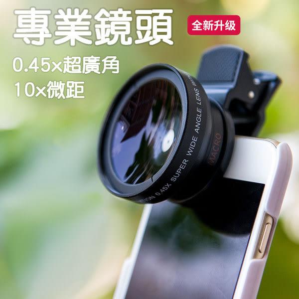 【吉米凱文】超廣角0.45X + 10X微距 手機外接鏡頭 手機大鏡頭可用相機 DV部分可用