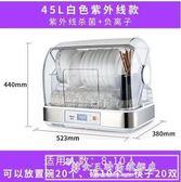 消毒櫃立式迷你桌面不銹鋼廚房台式烘干消毒碗櫃小型家用碗櫃CY『韓女王』