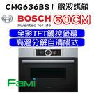【fami】德國BOSCH 60公分嵌入式微波烤箱  CMG636BS1
