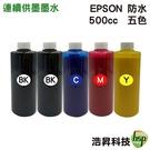 【五色一組/填充墨水/防水墨水】EPSON 500CC 適用所有EPSON連續供墨系統印表機機型