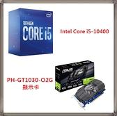 【CPU+顯示卡】 Intel Core i5-10400 處理器 + 華碩 ASUS PH-GT1030-O2G 顯示卡