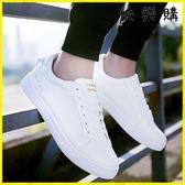 小白鞋透氣韓版白色運動休閒鞋板鞋