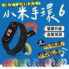 現貨 小米手環6 在台一年保固 標準版套餐組 血氧偵測 送保貼錶帶 智能手環 運動手環 心率監測