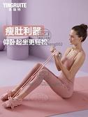 腳蹬拉力器減肥瘦肚子仰臥起坐卷腹輔助器女健身瑜伽器材家用【輕派工作室】