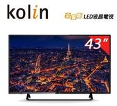 KOLIN 歌林 KLT-43EE01 43型 LED 液晶顯示器+視訊盒 公司貨 原廠保固3年 /3期零利率