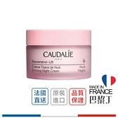 【法國最新包裝】Caudalie 歐緹麗 葡萄藤白藜蘆醇逆時抗痕晚霜 50ml【巴黎丁】