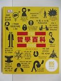 【書寶二手書T1/哲學_E14】哲學百科:BIG IDEAS 輕鬆讀系列_英國DK出版社