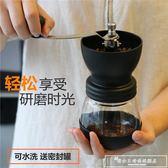 手動咖啡豆研磨機 手搖磨豆機家用小型水洗陶瓷磨芯手工粉碎器『韓女王』