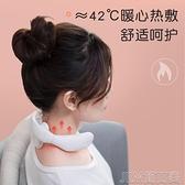 U頸椎按摩器肩頸部按摩儀多功能熱敷脈沖智慧電動隨身攜帶護頸儀 快速出貨 快速出貨YJT