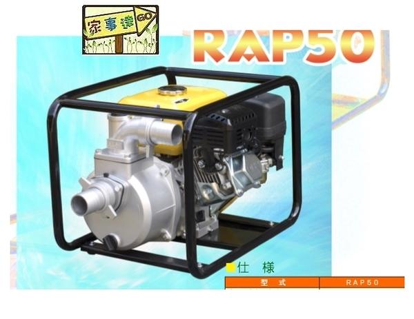 """[ 家事達 ]日本  RAP50 / 2"""" 引擎式抽水水    機       特價"""
